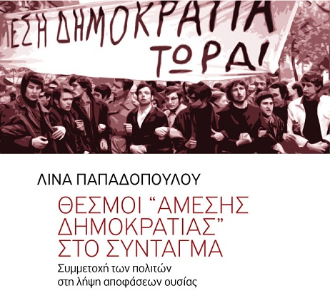 4.Papadopoulou Lina - Book _ small.jpg